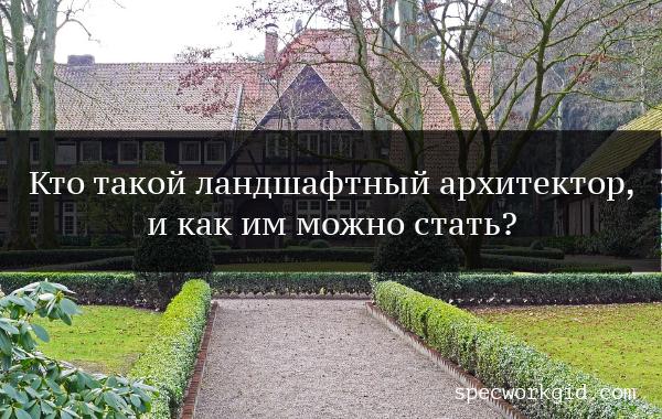 Ландшафтная архитектура – что это за профессия?