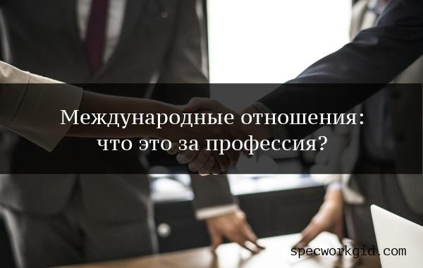 Международные отношения – что это за профессия?