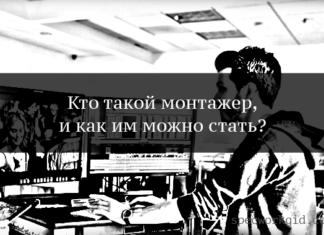 Монтажер (профессия)