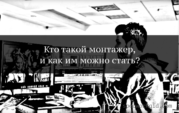 Монтажер (профессия)