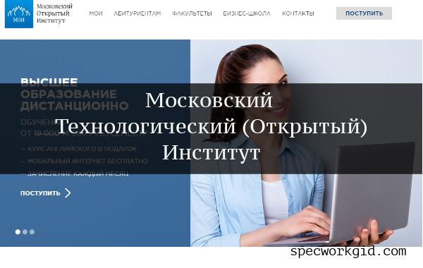 Московский технологический институт (МТИ)