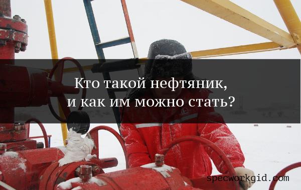 Нефтяник (профессия)