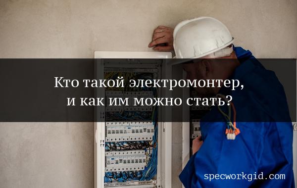 Обучение: электромонтер по ремонту и обслуживанию электрооборудования