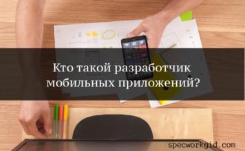 Обучение: разработчик мобильных приложений