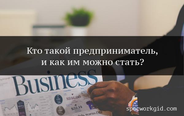 Предприниматель (профессия)