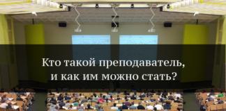 Преподаватель (профессия)