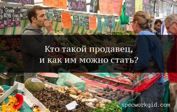 Продавец (профессия)