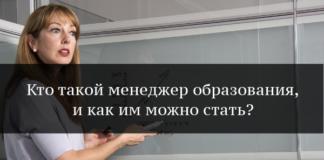 Профессиональная подготовка: менеджер в образовании дистанционно