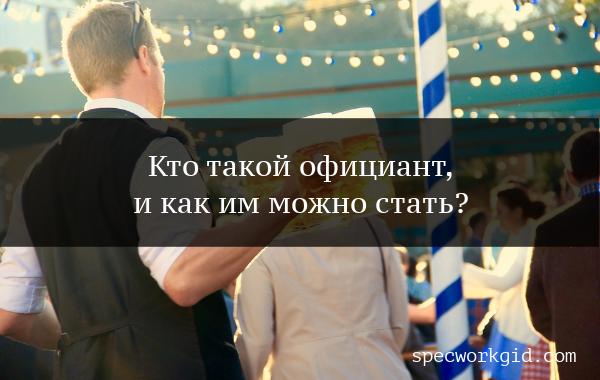 Профессия официант