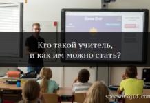 Профессия учитель