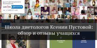 Школа диетологов Ксении Пустовой: официальный сайт
