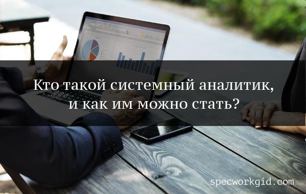 Системный анализ и управление – что за профессия?