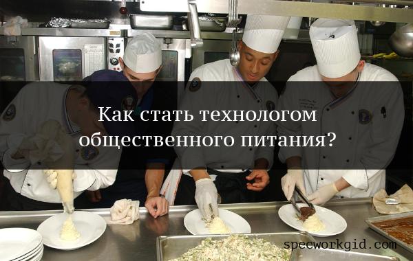 Технолог общественного питания – что это за профессия?