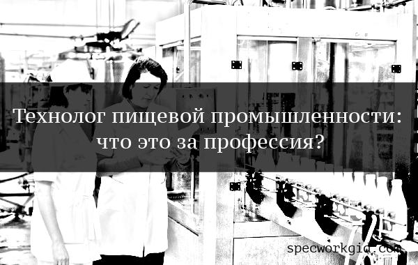 Технолог пищевой промышленности - где учиться?