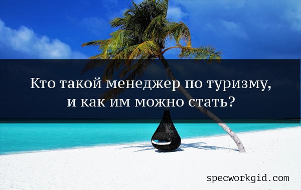 Туризм – что это за профессия?