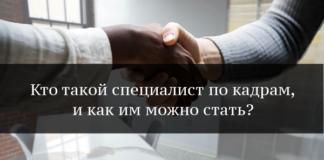 Управление персоналом: обучение