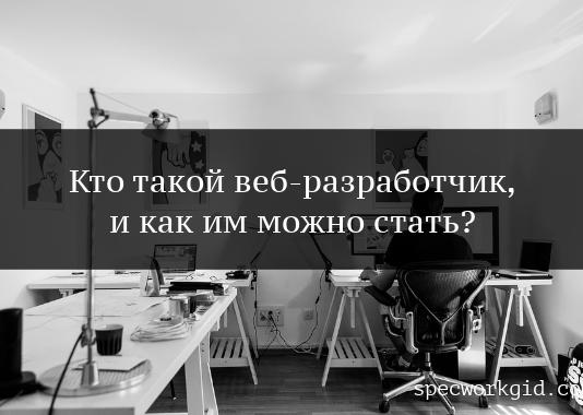 Веб-разработчик: обучение